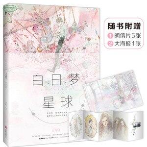 Dagdroom Planeet Jeugd phantasy Schilderen art aquarel illustratie boek Eno(China)
