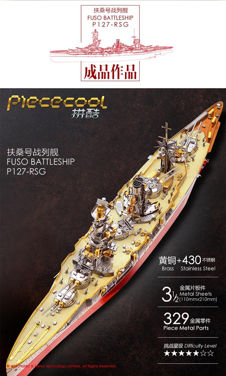 拼酷-P127-RSG-扶桑号战列舰-6_03