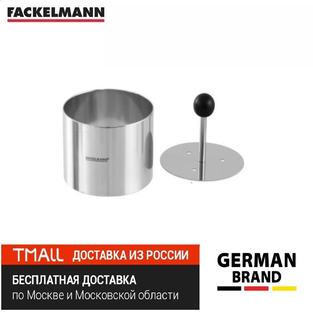 Кольцо для формовки салата/десерта с прессом FACKELMANN, диаметр 6 см