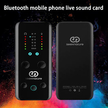 Broadcasting bar second-generation mini sound card mobile phone live broadcast equipment suit net red professional level