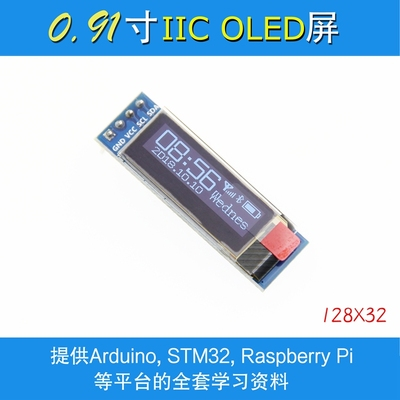 Wholesale 20pcs/lot  0.91 Inch OLED Module 0.91
