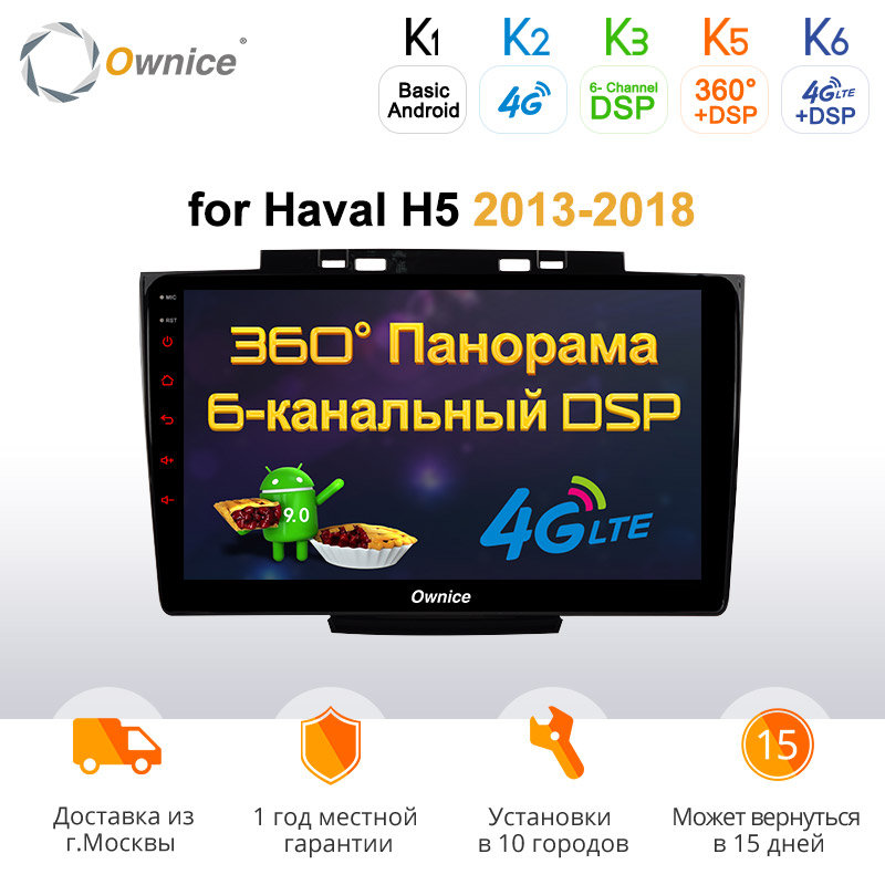 Ownice K1 K2 K3 4G Android 9.0 Car Dvd Great Wall Haval Hover H3 H5 2013 2014 2015 2016 2017 2018 Car Radio GPS Navigation Gps