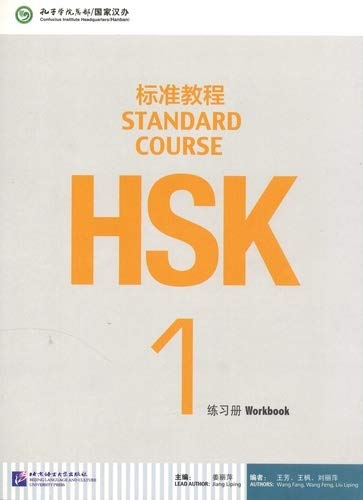 Standard Course HSK 1 (Chinese Edition)