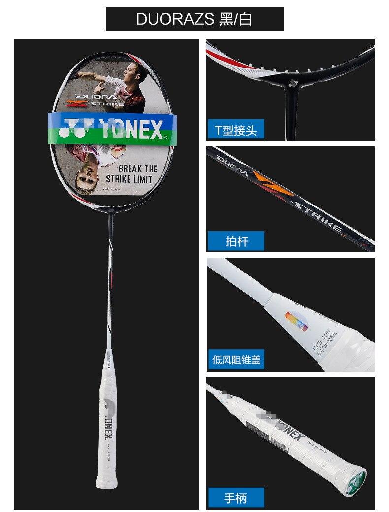 Легкая ракетка для бадминтона yy прочная из углеродного волокна