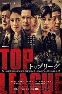 TOP LEAGUE/最强联盟[更新至02集]