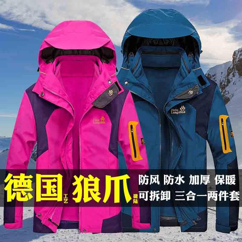 Jack Wolfskin Jie Land Outdoor Waterproof Jacket Women's Three-in-One-Piece MEN'S Assault Jacket Windproof Water Mountaineering