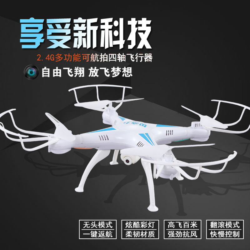 Ultra Large Diagonal 40 Centimeter 2.4G Remote-control Four-axis Aircraft Smart Set High Unmanned Aerial Vehicle Model Airplane