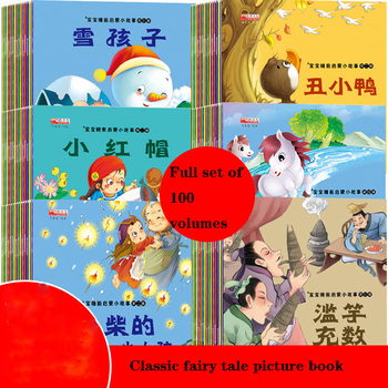 Random 20 books Chinese children's story books picture story books cognitive early education story books 3-6 years old children