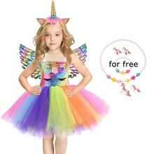Cosplay Costume Unicorn Sequins Girl Princess Tutu Dress Birthday Party Purim Gift Halloween Costumes for Girls