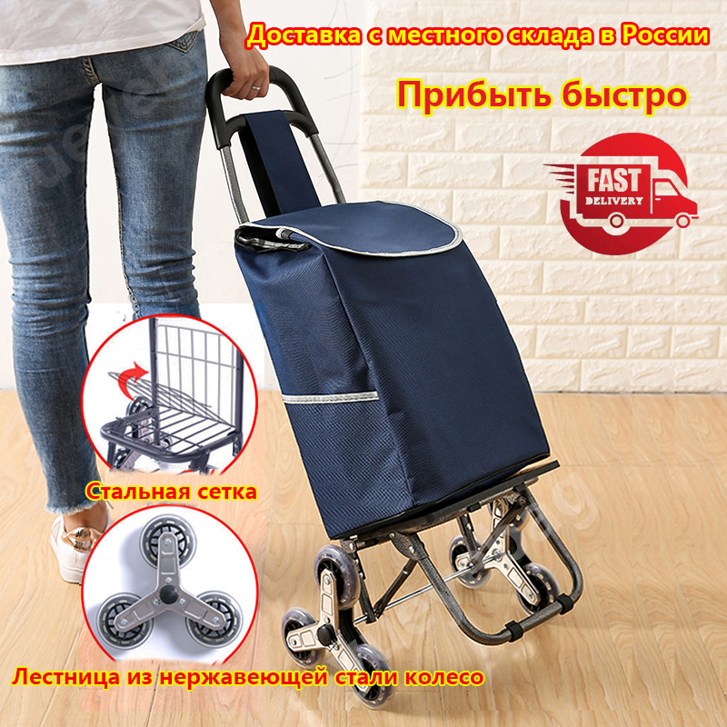 Elderly Shopping Cart Three-wheel Climbing Stairs Design, Foldable Design Shopping Bags Bulk Goods Transportation Fast Delivery