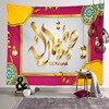 ramadan-tapestry-12
