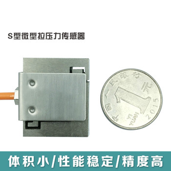 Miniature Load Cell High Precision S-type Tension Load Sensor 1Kg2Kg5Kg Force Measuring Instrument