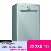 Посудомоечная машина DSCFE 1B10 S RU