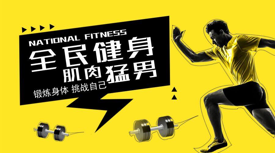 男性力量的健身训练肌肉课程
