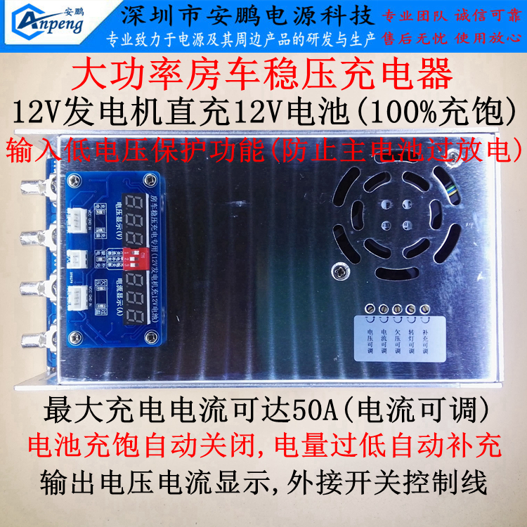 RVs Modified to Stabilize the Car Lithium Battery Charger Generator Charge 12V Battery Current 50A Full Off