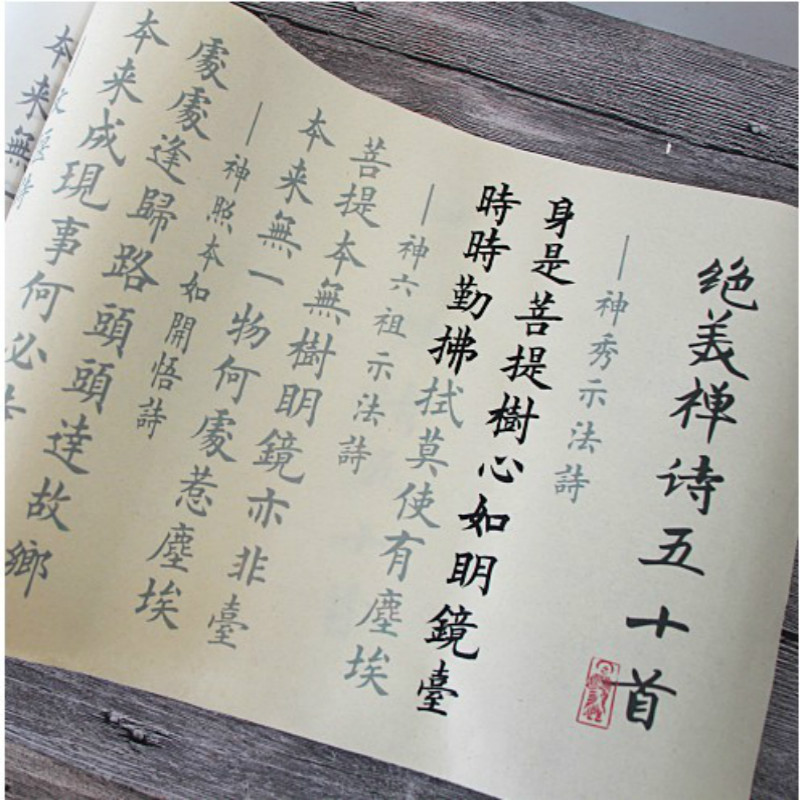 Calligraphy Copybook Set Chinese Brush Poetry Copybook Classic Buddhist Scriptures Brush Calligraphy Practice Set For Beginner