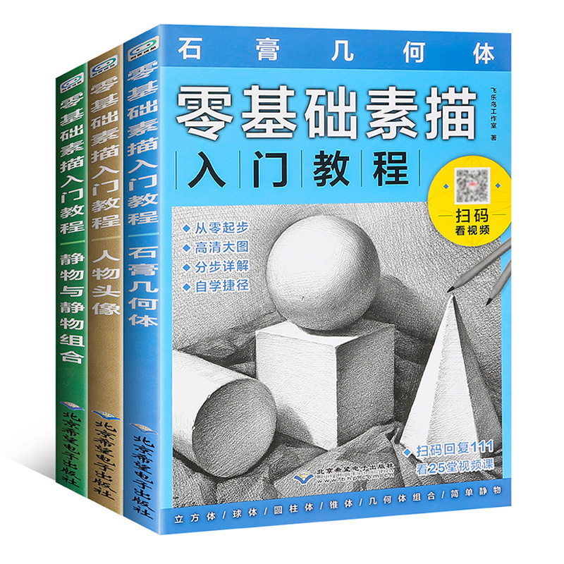 Sketch Book Introductory Material Self-study Zero-based Full 3 Volumes