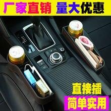 Шов сиденья автомобиля Коробка для хранения многофункциональный