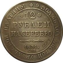 1831 России 12 Платинум копия монет