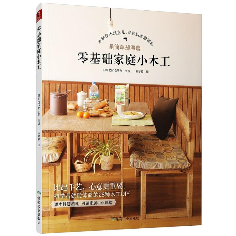 Adult Coloring Books Beginners Experience28kinds Of Woodworking Diy Furniture Renovation Walls Practical Quick And Simple Warmth Aliexpress