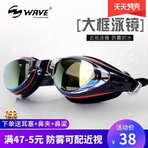 Wave Industry Electroplated Prescription Swimming Goggles Waterproof Glasses Anti-fog High-definition Swimming Equipment Men's L