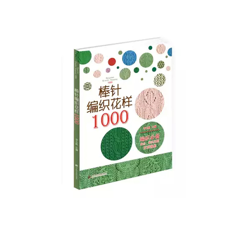 New Best Selling Books Chinese Knitting Pattern Book With 1000 Different Pattern