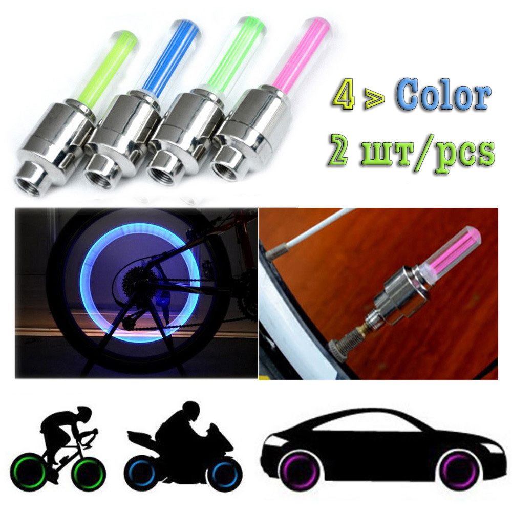 Luminous Caps On Nipple For Car, Bike, Moped, Motorcycle (2 Pieces/set)