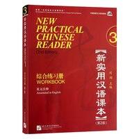 중국어 학습: mp3와 새로운 실용적인 중국어 리더 워크 북 3