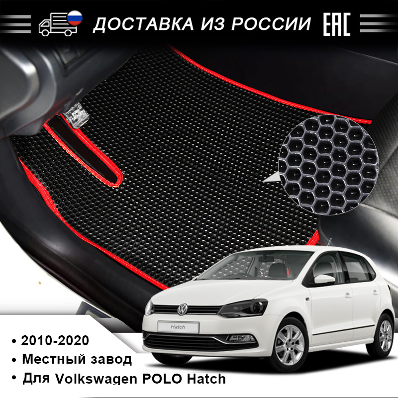 EVA Car Floor Mat for Volkswagen Polo Hatch Produced In 2010-2020 Anti-pollution Floor Mat for 5 seats Healthy Car Interior pad title=