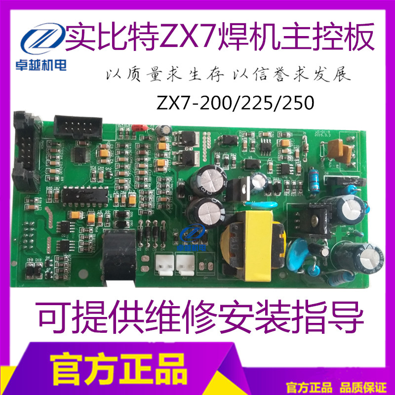 ZX7-200/225/250 Welding Machine Main Board Control Board Welding Machine Accessories (Old Model)