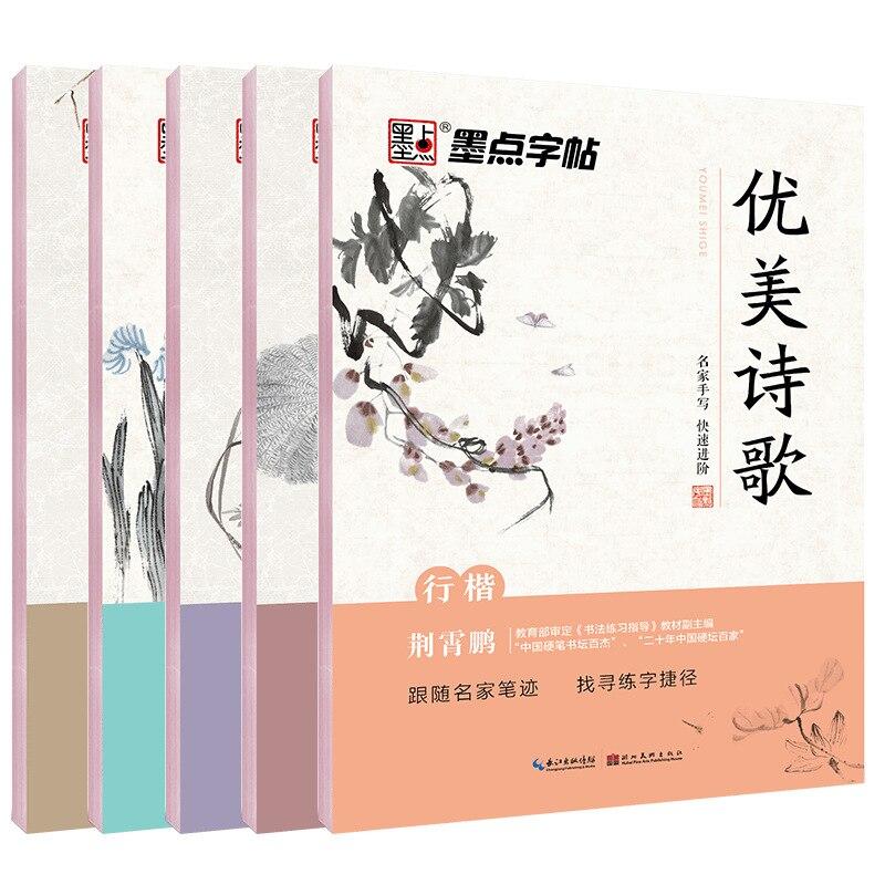 Ink Calligraphy Kai Crash Tutorial Five Set Adult Beginner Calligraphy Only Genuine Books