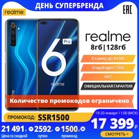 Смартфон realme 6 Pro 8+128 ГБ RU, NFC -  Суперцена 19799 ₽ только с 11 по 15 Январь, российская гарантия