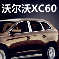 Edelstahl Streifen Auto Fenster Trim Dekoration Zubehör Auto tür dekoration helle streifen für Volvo XC60 Auto Styling