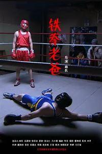 铁拳老爸[HD高清]