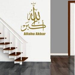 İslam arapça hat müslüman Allahu Akbar duvar Sticker vinil ev dekor oturma odası yatak odası çıkartmaları çıkarılabilir Wallpaper4601