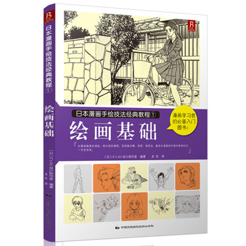 Japanese Manga Hand-painted Tutorial Painting Foundation Painting Sketch Hand-painted Comic Sketch Technique Book