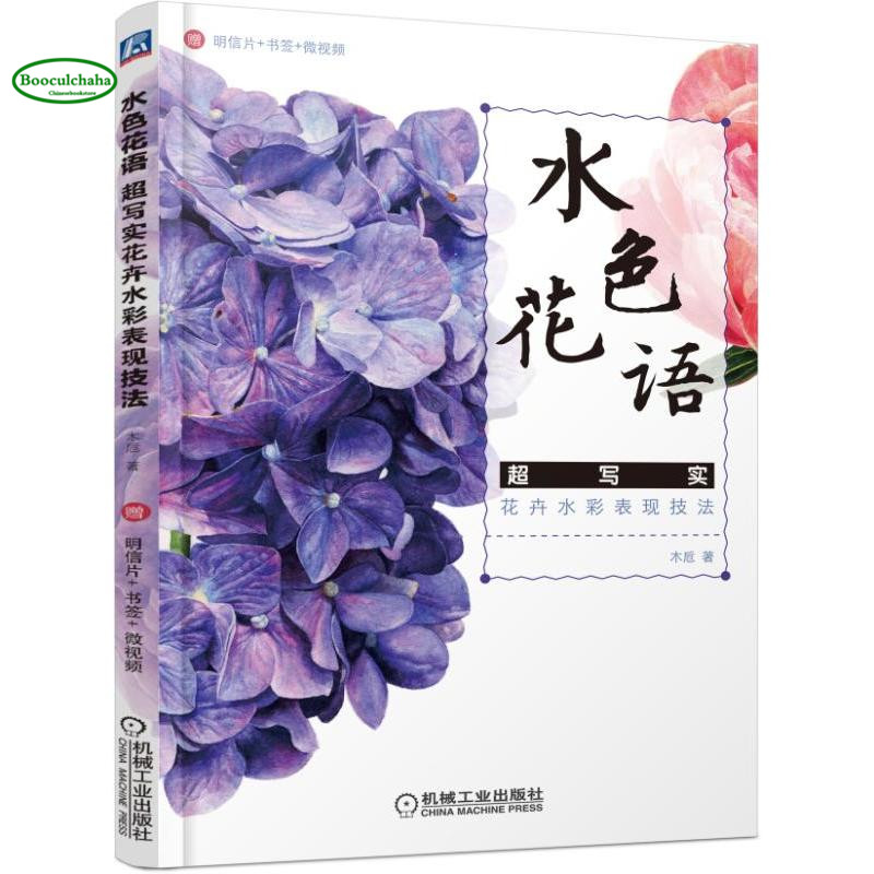 New Flowers Plants Book Grundkurs Aquarellmalerei Watercolor Painting Tutorial Art Drawing Books For Adults