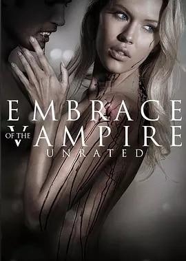 吸血鬼的拥抱