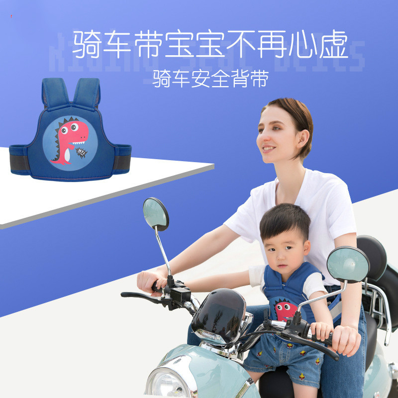 Children's Safety Cycling Belt Children's Safety Harness Electric Motorcycle Fixed Belt Anti Falling Adjustable Protective Belt