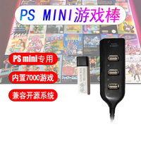 Ps1 Accessories USB True Blue Mini PS1 Mini Stick Compatible with Open Source Simulator Expansion Pack Built in 7000 Games
