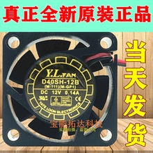 FreeShipping 4015 D40SH-12B 12V 0.14A 4CM Fluidic Master Power Supply Fan