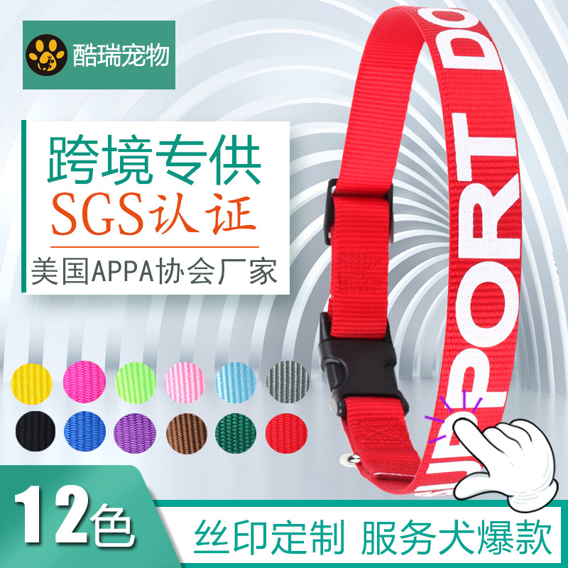 Screen Printing Pure Nylon Dog Neck Ring Middle And Large Lettering Dog Neck Ring Christmas Hot Selling Pet Collar