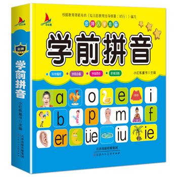 Przedszkole Pinyin książka Pinyin chińska książka Pinyin pisanie chińska książka książki w chińskiej dzieci książka chińska książka s dla dzieci tanie i dobre opinie Dzieci w wieku 8-12 lat CN (pochodzenie) Chiński (uproszczony) 9787530590898