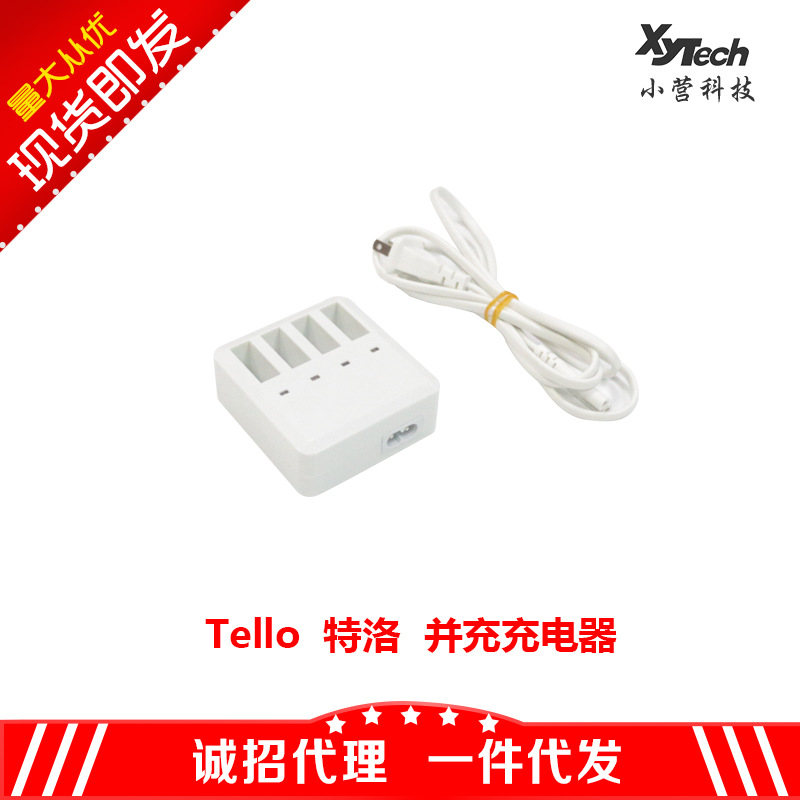 DJI Tello Unmanned Aerial Vehicle Battery Charger Housekeeper Nanny 1 Drag 4 Multi-Charge Fast-Charging Accessories