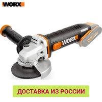 Grinder Worx WX800.9 power grinders Tools Bulgarian Corner rechargeable grinding machine angle