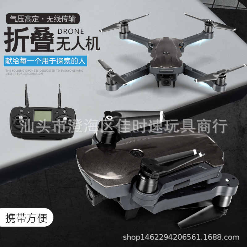 Mr Sen Ma Cg033 Brushless Folding Quadcopter GPS Set High Unmanned Aerial Vehicle High-definition Aerial Remote-control Aircraft