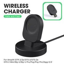 Док-станция для зарядного устройства, беспроводной USB-кабель для зарядки Amazfit GTR2 GTR 2e GTS2 GTS2 mini GTS 2e Zeep E/Z Bip U Pro T-rex Pro