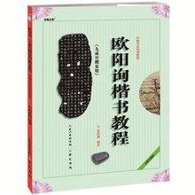 Ouyang Xun Kaishu Tutorial Jiucheng Gong Liquan Ming Chinese Calligraphy handwriting practice copybook 1pc