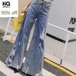 Pantalones vaqueros de cintura alta primavera otoño nuevo agujero rasgado coreano suave Strench largo completo femenino pantalones de pierna ancha Streetwear