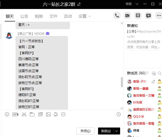 QQ最新hook机器人实现网站在线状态监控